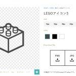 アイコンモノのレゴ風アイコン
