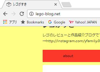 ブログにレゴ風アイコンを設定