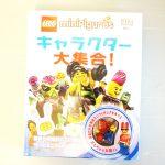レゴミニフィギュアキャラクター大集合の本