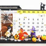 レゴ10月のカレンダー