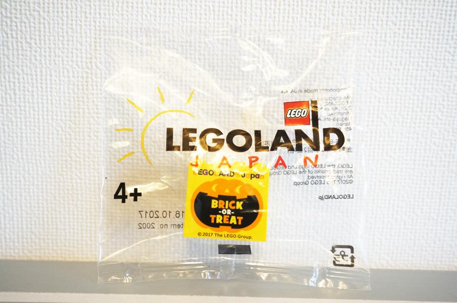 レゴランド、ファクトリーツアーのハロウィン限定ブロック