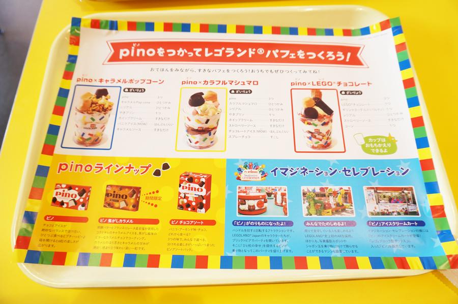 pinoパフェを作りイベントに参加してレゴランドコップ