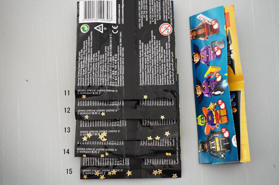 71020レゴバットマンザ・ムービー2ミニフィギュアドットコード