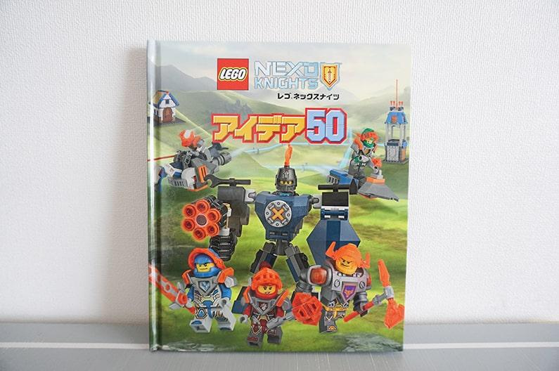 レゴネックスナイツの本、アイデア50。ロボガ作れるブロックつき。